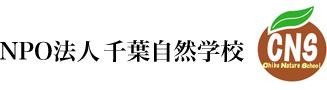 NPO法人千葉自然学校